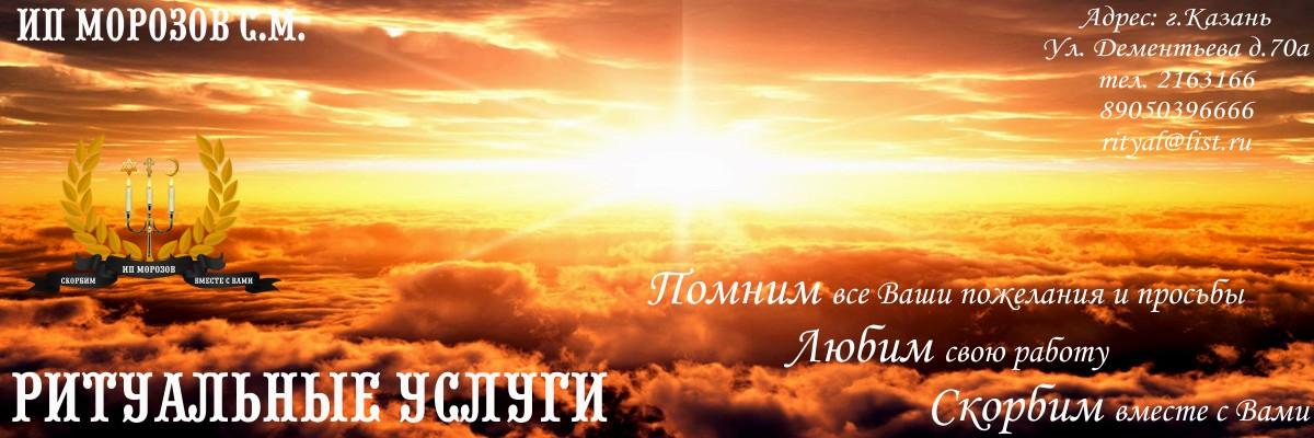 Ритуальные услуги Казань