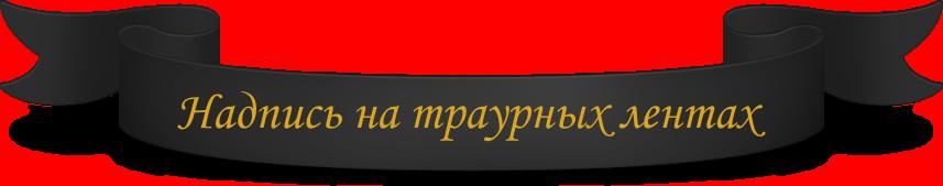 Надпись на траурных лентах